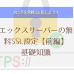 常時SSL化アイキャッチ