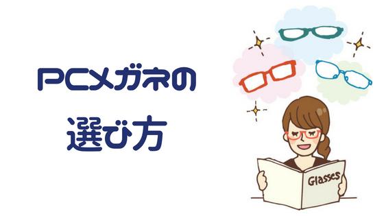 PCメガネの選び方