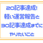 20記事達成