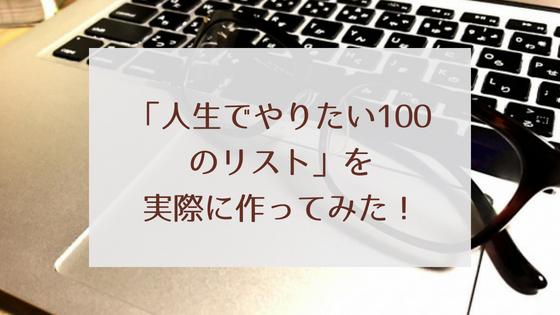 「人生でやりたい100のリスト」を実際に作ってみた!