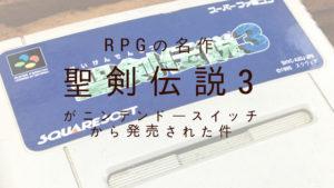 RPGの名作「聖剣伝説3」がニンテンドースイッチから発売された件