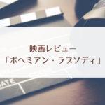 映画レビュー「ボヘミアン・ラプソディ」