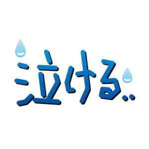 「泣ける」の文字が入った画像