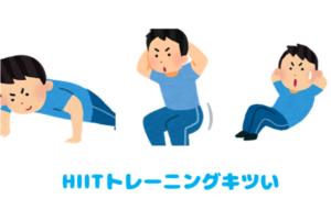 HIITトレーニング
