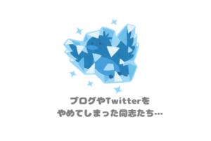 氷漬けの青い鳥